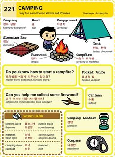 Easy to Learn Korean 221 - Camping (Vocab) Korean Words Learning, Korean Language Learning, How To Speak Korean, Learn Korean, Korean Lessons, Lessons For Kids, Learn Hangul, Learning Cards, Good Notes