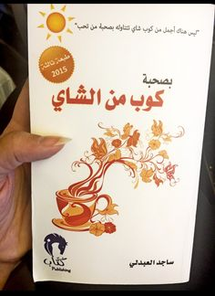 Book Cafe, Book Club Books, Good Books, Books To Buy, Books To Read, What Is Reading, Arabic English Quotes, Reading Psychology, Book Qoutes