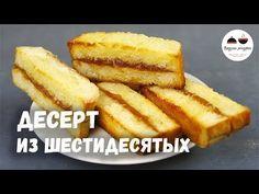 """Чудо-десерт из 60-х """"Объедение"""" - Простые рецепты Овкусе.ру"""