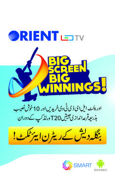 Get a #chance to #watch #WorldT20 #matches in #Bangladesh, buy #Orient #SmartLEDTV and #enter the #luckydraw to #win a #freereturn #ticket to Bangladesh.