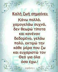 Advice Quotes, Book Quotes, Life Quotes, Motivational Quotes, Inspirational Quotes, Human Behavior, Greek Quotes, Life Motivation, Christian Faith