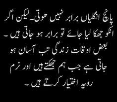 Imsha Allah zarirt padne p aajzi ikhtiyar kar lenge