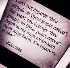 """""""Why did he write to her """" i cannot live without you"""" and why did she write to him """" I cannot live without you"""" Then he went to the east and she went right. Epic Quotes, Poem Quotes, Poems, Funny Quotes, Life Quotes, Inspirational Quotes, Life In Greek, I Still Miss You, Greek Quotes"""