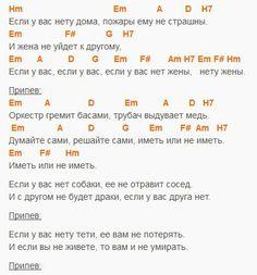 Music Chords, Lyrics And Chords, Guitar Songs, Ukulele, You Poem, Good Music, Piano, Texts, Poems