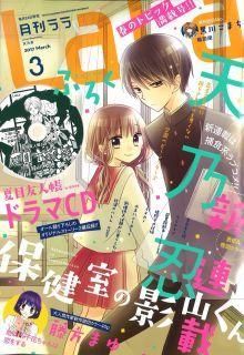 Hokenshitsu no Kageyama-kun - MANGA - TuMangaOnline