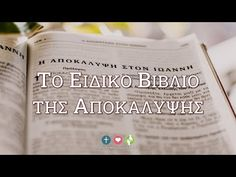 ΑΠΟΚΑΛΥΨΗ: Το Ειδικό Βιβλίο της Αποκάλυψης - Μέμος Σακελλαρίου - YouTube Cover, Youtube, Books, Libros, Book, Book Illustrations, Youtubers, Youtube Movies, Libri