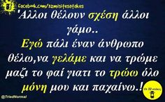 Greek Memes, Greek Quotes, Funny Picture Quotes, Funny Quotes, Laugh Out Loud, Make Me Smile, Haha, I'm Single, Jokes