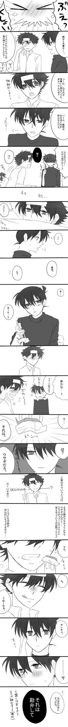 「名探偵(腐)まとめ5」/「亀村」の漫画 [pixiv]