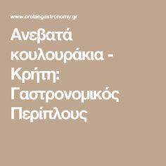 Ανεβατά κουλουράκια - Κρήτη: Γαστρονομικός Περίπλους