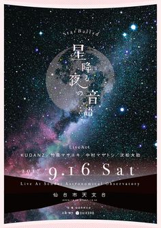 SAIKORO presents LIVE EVENT FLYER DESIGN / Star Ballad 〜星降る夜の音語り〜 2017/ Live Act : KUDANZ 竹森マサユキ 中村マサトシ 次松大助 / 仙台市天文台 / デザイン : REDSUN 三浦正昭 #Flyer #Poster Web Design, Layout Design, Logo Design, Design Ideas, Japan Graphic Design, Graphic Design Posters, Design Typography, Typography Poster, Event Poster Design