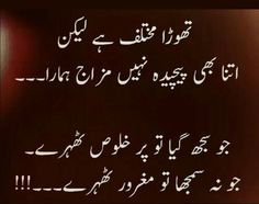 Image about urdu in Gham e Hayat by Ahmed on We Heart It Urdu Quotes With Images, Inspirational Quotes In Urdu, Poetry Quotes In Urdu, Quran Quotes Love, Best Urdu Poetry Images, Urdu Poetry Romantic, Love Poetry Urdu, Islamic Love Quotes, True Quotes