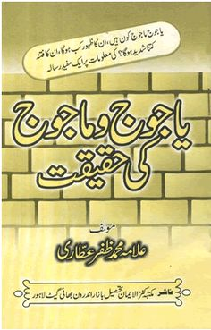Yajuj Majuj Ki Haqeeqat By Allama Muhammad Zafar Free Novels, Novels To Read, Free Books Online, Free Pdf Books, Free Ebooks, Islamic Books In Urdu, Islamic Dua, Editing Writing, History Books