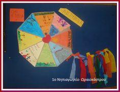 Η ζωή στο Νηπιαγωγείο!: Σχολικός Εκφοβισμός Preschool, Logos, Kid Garden, A Logo, Nursery Rhymes, Kindergarten, Day Care, Preschools, Kindergarten Center Management