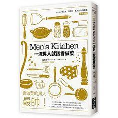 Men's Kitchen 一流男人就該會做菜