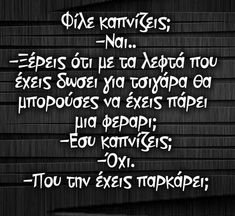 Stickers For The Masses - Αστεία και Ανέκδοτα Funny Greek Quotes, Greek Memes, Sarcastic Quotes, Funny Quotes, Funny Minion Memes, Stupid Funny Memes, Funny Facts, Savage Quotes, Clever Quotes