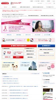 フコク生命  (via http://www.fukoku-life.co.jp/ )