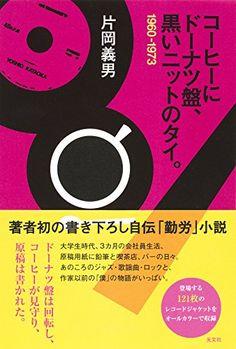 コーヒーにドーナツ盤、黒いニットのタイ。   片岡 義男 :::出版社: 光文社 (2016/2/18)