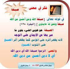 Pin By Essam Sayed Mohamed On لطائف وفوائد قرانيه Lins Arabic