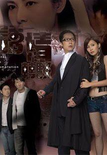 Phim hong kong - Sự cám dỗ nguy hiểm