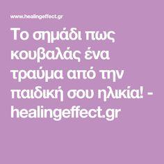 Το σημάδι πως κουβαλάς ένα τραύμα από την παιδική σου ηλικία! - healingeffect.gr Pos