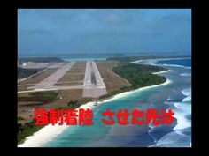 【金融ユダヤの便利な基地】 ディエゴガルシア 【マレーシア航空MH370便】
