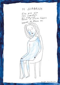 Η διάφανη Greek Quotes, Wisdom, Feelings, Sayings, My Love, Words, Illustration, Funny, Life