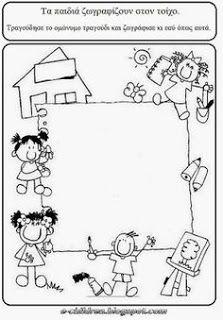 Νίκου Βασιλική Νηπιαγωγείο Δημιουργίας...: ΠΟΛΥΤΕΧΝΕΙΟ- 17 ΝΟΕΜΒΡΗ: ΕΠΕΤΕΙΟΣ ΠΟΛΥΤΕΧΝΕΙΟΥ Page Borders Design, Border Design, Coloring Books, Coloring Pages, Classroom Labels, School Items, School Holidays, Kids Education, In Kindergarten