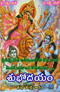 Durga, Morning Quotes, Good Morning, God, Bom Dia, Dios, Buen Dia, Bonjour, Buongiorno