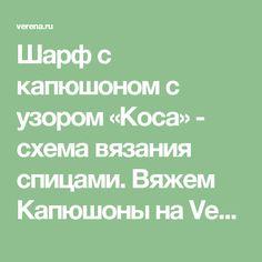 Шарф с капюшоном с узором «Коса» - схема вязания спицами. Вяжем Капюшоны на Verena.ru