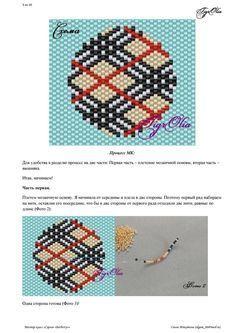 Серьги «Burberry» | biser.info - всё о бисере и бисерном творчестве