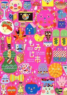 """100組以上の""""ものづくりびと""""が集まる秋のイベント「2013年 もみじ市」のフライヤー – KAWACOLLE かわいいデザインのコレクションサイト"""