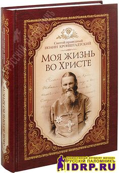 St. John of Kronstadt  My Life in Christ