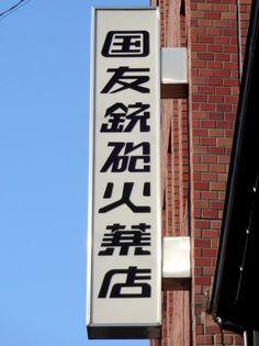 國友銃砲火薬店@京都市下京区寺町通 Kunitomo store at Kyoto Retro Typography, Japanese Typography, Typography Layout, Typography Letters, Typography Poster, Graphic Design Typography, Lettering Design, Word Design, Design Web