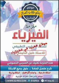 تحميل ملزمة الفيزياء للصف السادس العلمي التطبيقي Pdf العراق أ خليل الدليمي Physics Books Download Books Pdf Download