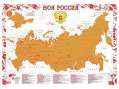 """Скретч-картины, скретч-картинки, граттаж, scratch, scratchpicture, скретч-карта, географическая карта, стираемая карта, оригинальный подарок - Скретч-карта """"Моя Россия"""" - Zvetnoe.ru - картины по номерам, картина по цифрам"""