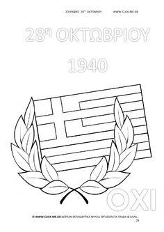 Ζωγραφιές 28ης Οκτωβρίου 29 - Σημαία, στεφάνι, Γιορτή & ΟΧΙ