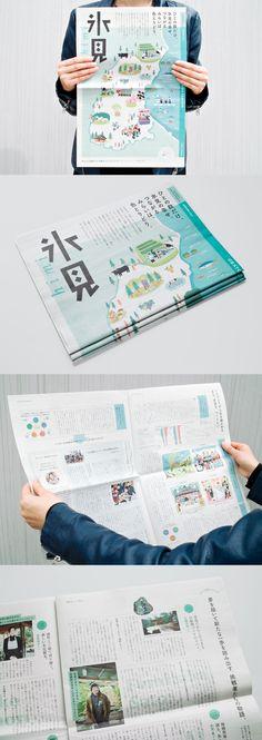 氷見/おらっちゃタブロイド Pamphlet Design, Booklet Design, Typography Design, Logo Design, Graphic Design, Editorial Layout, Editorial Design, Composition Design, Japan Design