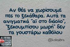 Φαίδρα Γ.'s aagreek quotes images from the web Funny Status Quotes, Funny Statuses, Funny Picture Quotes, Magnified Images, Funny Greek, How To Be Likeable, Greek Quotes, True Words, Laugh Out Loud