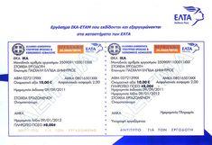 Το ισχύον θεσμικό πλαίσιο για το εργόσημο - e-forologia - Φορολογική, Λογιστική και Εργατική Ενημέρωση