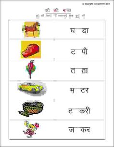 hindi worksheets for grade 1 free printable Lkg Worksheets, Worksheets For Class 1, Nouns Worksheet, Hindi Worksheets, 2nd Grade Worksheets, Preschool Worksheets, Addition Worksheets, Alphabet Writing Worksheets, Grammar Worksheets