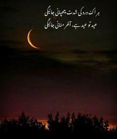 Soul Poetry, Poetry Quotes In Urdu, Best Urdu Poetry Images, Love Poetry Urdu, Eid Quotes, Best Quotes In Urdu, Qoutes, True Quotes, Shyari Quotes
