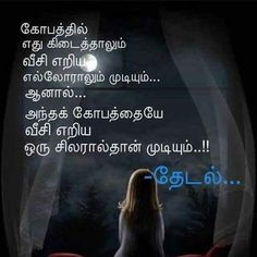 Anger will never solve any problems Tamil Motivational Quotes, Tamil Love Quotes, Sweet Quotes, True Quotes, Qoutes, Good Morning Texts, Morning Quotes, Love Failure Quotes, Life Coach Quotes