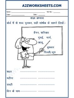 Worksheet of Hindi-Alphabets for Fourth-Grade Math Addition Worksheets, Letter Tracing Worksheets, Nouns Worksheet, Hindi Worksheets, 2nd Grade Math Worksheets, Grammar Worksheets, Number Worksheets, Preschool Worksheets, Hindi Alphabet