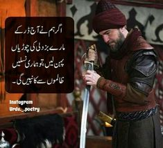 K Quotes, Urdu Quotes, Poetry Quotes, Urdu Poetry, Islamic Quotes, Quotations, Life Quotes, Deep Words, True Words