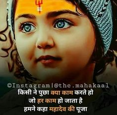 Rudra Shiva, Mahakal Shiva, Lord Krishna, Lord Shiva Painting, Krishna Painting, Shiv Tandav, Rajput Quotes, Mahadev Quotes, Shiva Lord Wallpapers