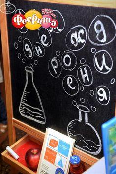 Тематический день рождения в научном стиле | Организация детских праздников