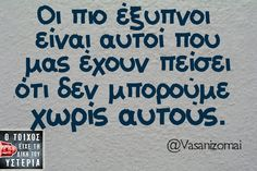 Greek Quotes, Life Quotes, Funny, Books, Theory, Couples, Quotes About Life, Quote Life, Libros