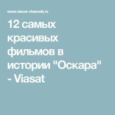 """12 самых красивых фильмов в истории """"Оскара"""" - Viasat"""