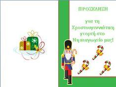 prosklisi-xristougenna-ekswfyllo7 Xmas, Christmas, Navidad, Noel, Natal