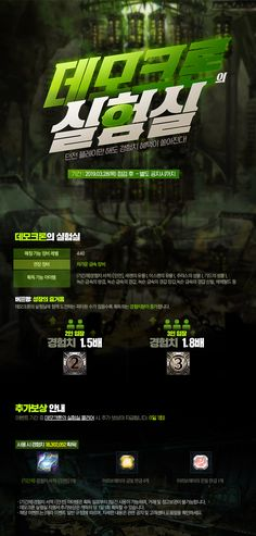 TERA 테라 – 초대형 플래그쉽 MMORPG Web Design, Game Design, Gaming Banner, Promotional Design, Event Page, Banner Design, Competition, Layout, Templates